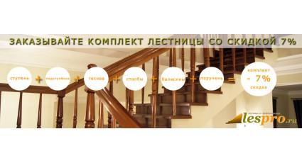 Комплект лестницы купить со скидкой 7%